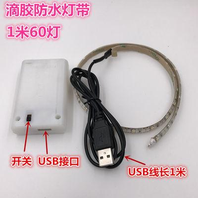LED灯带USB充电宝5V七彩RGB变色台灯电视背景电脑桌地摊灯USB灯条