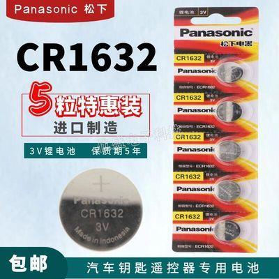 松下纽扣电池CR1632 3V锂电子宝马比亚迪丰田汽车钥匙遥控器电池