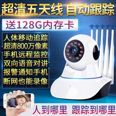 【送128G卡】高清家用无线监控摄像头手机远程监控器智能摄像机【3月14日发完】