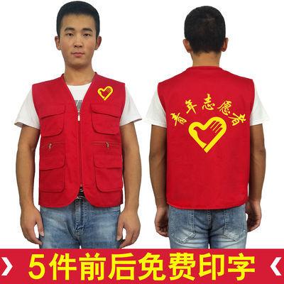 新款工作服义工红马甲广告印字LOGO定做多口袋婚庆志愿者马甲定制