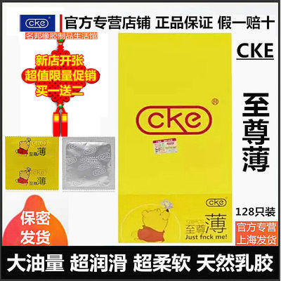 CKE小熊至尊薄避孕套大油量超薄润滑男女名流夜场用安全套128只装