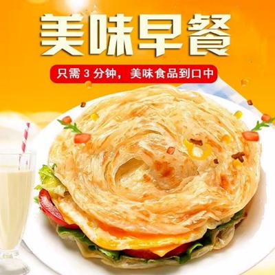 原味手抓饼面饼生面饼50片-20片手撕饼面皮早餐饼特惠家庭装煎饼