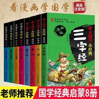 【漫画版】国学启蒙唐诗三百首全集三字经十万个为什么儿童故事书