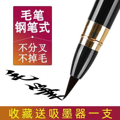 软笔钢笔式毛笔小楷秀丽笔墨囊学生可加墨水狼毫书法签字抄经金属