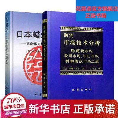 正版 日本蜡烛图技术古老东方投资术的现代指南期货市场技术分析