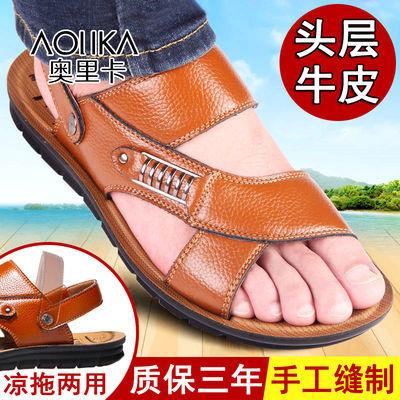 【奥里卡】夏季男士凉鞋沙滩鞋防滑鞋2020新款休闲牛皮男鞋爸爸鞋