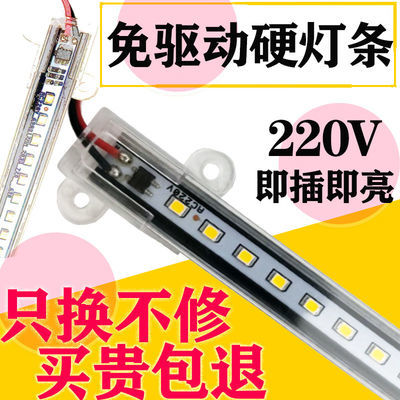 led硬灯条220V超亮灯带 长条招牌展柜货架点菜保鲜展示柜冰箱灯管