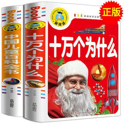 正版2本十万个为什么中国儿童百科全书全套彩图注音版一二三年级