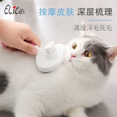 猫咪梳子脱毛梳英短美短去浮毛跳蚤长毛短毛舒适宠物用品狗狗梳子