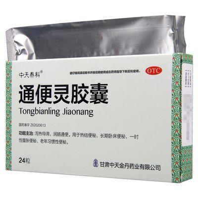 中天通便灵胶囊0.25g*24粒/盒治腹胀便秘大便秘结老年习惯性便秘