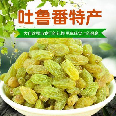 新疆葡萄干批发大颗粒吐鲁番提子干无籽免洗散装250g干果零食小吃