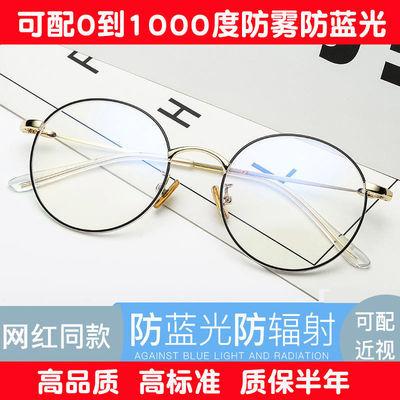 防蓝光防辐射眼镜男女文艺复古金丝边男女潮平面镜电脑镜近视眼镜