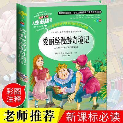 爱丽丝漫游奇境记三年级正版 小学生四五六年级老师推荐必读书籍