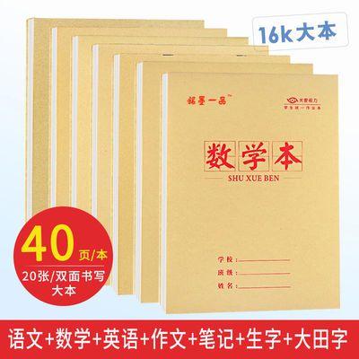 16K大本语文本数学本英语本作文生字本大田字笔记本本子7种作业本