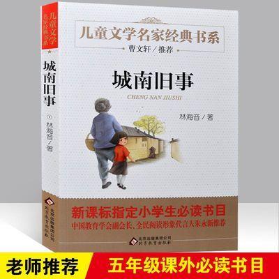 城南旧事五年级正版林海音原著曹文轩版班主任老师推荐课外阅读书