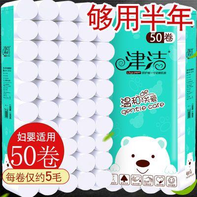 【50卷6斤赠毛巾】50卷12卷卫生纸批发纸巾家用木浆厕纸手纸卷纸