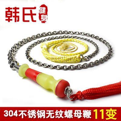 304不锈钢麒麟鞭无纹螺母健身鞭甩鞭响鞭铁鞭子初学铁鞭钢鞭大全