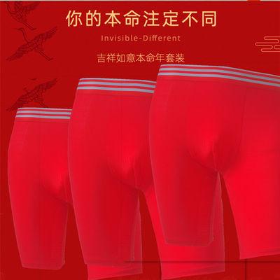 本命年鼠男士内裤纯棉红内裤结婚鼠年大红色加长防磨腿运动平角裤