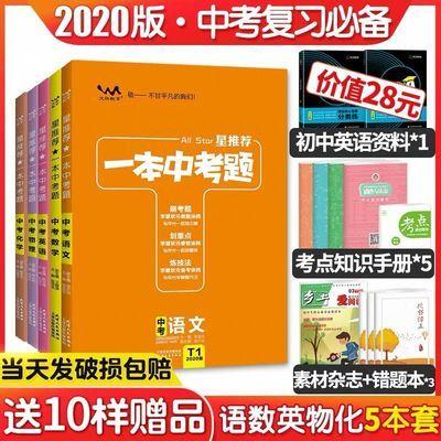 2020版一本中考题语文数学英语物理化学生物中考复习资料初中必刷