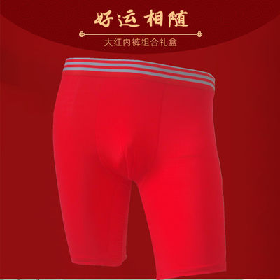 本命年男士内裤防磨腿纯棉平角结婚大红鼠年大红色加长大码四角裤