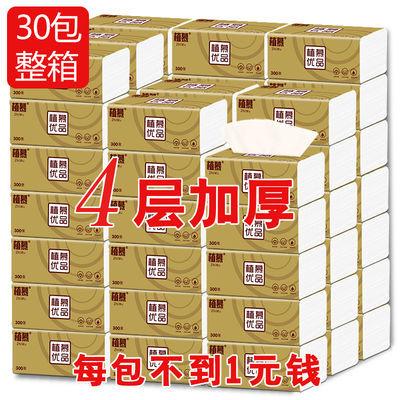 【30包整箱装】原木纸巾抽纸家庭装300张面巾纸卫生纸批发餐巾纸