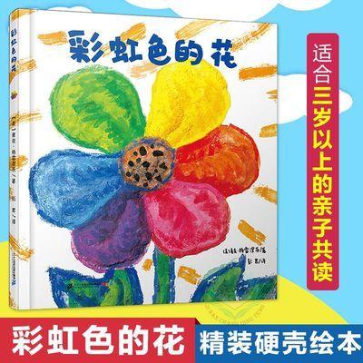 正版 彩虹色的花绘本老师推荐儿童绘本3-8岁漫画书小学生幼儿绘本