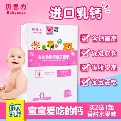 店主推荐贝思力乳钙液体钙片儿童宝宝补钙进口原料生长棒30粒装