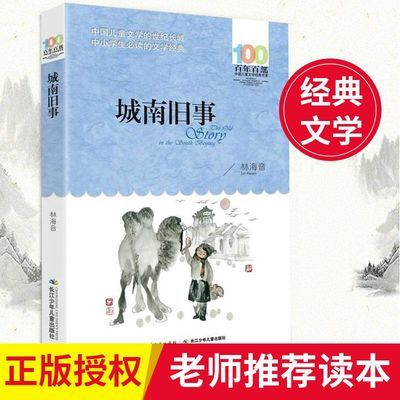 城南旧事正版六年级林海音百年百部中国儿童文学经典书儿童畅销书