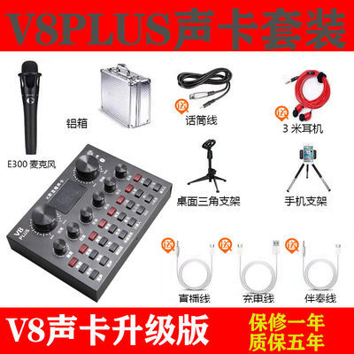 声卡套装手机唱歌主播直播设备变声器快手k歌神器麦克风话筒全套