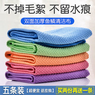 擦玻璃不留痕毛巾吸水不掉毛无水印鱼鳞布洗碗擦桌厨房抹布清洁布