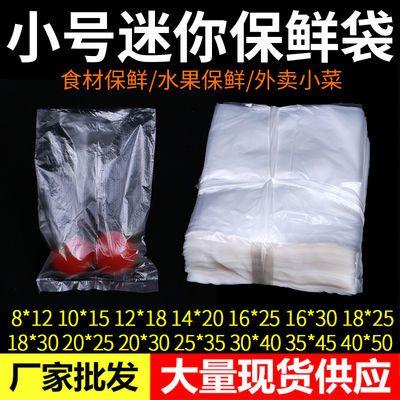 超迷你小号pe平口袋食品专用包装一次性透明薄款低压加厚塑料袋子
