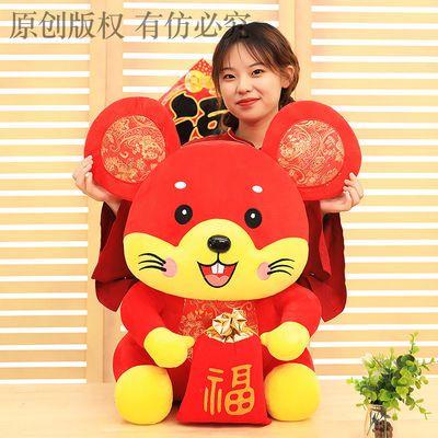 2020年鼠年吉祥物毛绒玩具老鼠公仔生肖鼠玩偶新年公司活动礼品【3月18日发完】