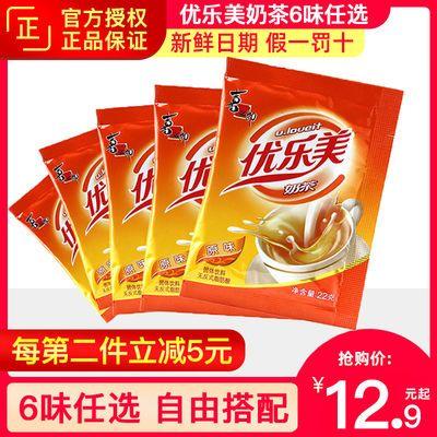 【买2减5】优乐美奶茶60包速溶奶茶粉袋装奶茶粉批发优乐美奶饮料