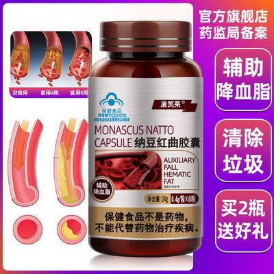 辅助降血脂康笑莱纳豆红曲胶囊60粒装[买2送灵芝切片] 纳豆激酶