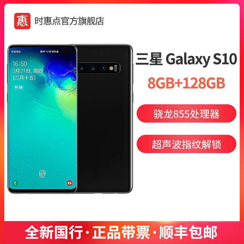 3799元包邮  三星S10  8G+128G 全网通4G Galaxy手机