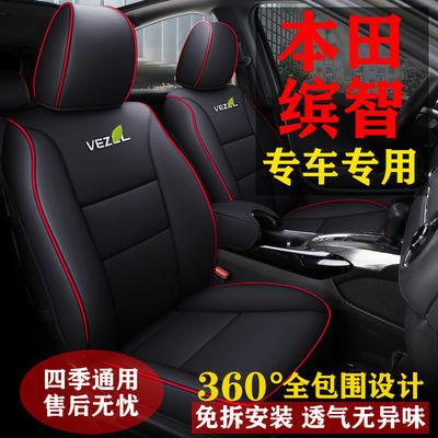 本田缤智座套专车专用全包围汽车坐垫四季通用皮革座垫定制座椅套