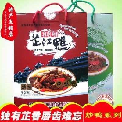 和翔芷江炒鸭礼盒包香辣劲辣小时候味道麻鸭湖南怀化特产熟食品
