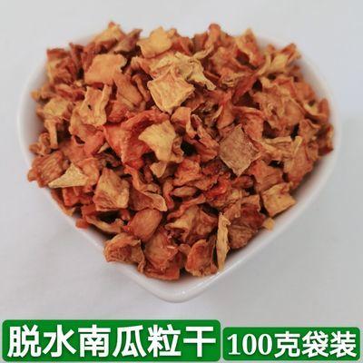 兔子零食脱水南瓜粒仓鼠龙猫蔬菜干荷兰猪南瓜干营养零食100克/袋