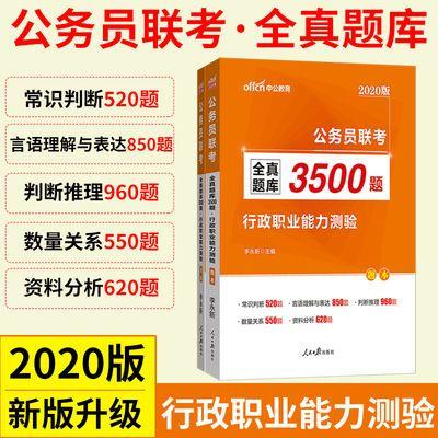 中公公务员考试用书2020省考多省联考历年真题行测题库3500题库