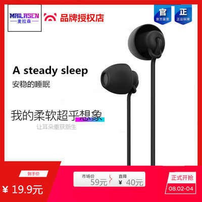 麦拉森通用OPPO VIVO 华为睡眠耳机无佩戴感隔音降噪助眠柔软硅胶