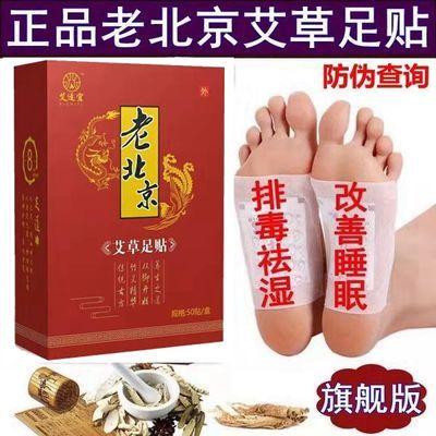 老北京足贴去湿气寒气排毒除湿人体祛湿气脚贴失眠贴驱寒艾草足贴
