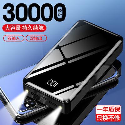 快充大容量充电宝30000毫安移动电源安卓苹果手机通用型