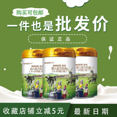 【刮码】海普诺凯1897荷致奶粉婴儿配方1/2/3段900g罐装荷兰奶粉