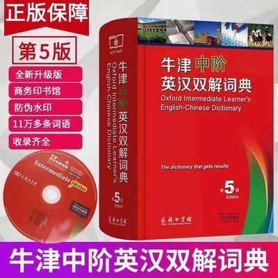 【牛津英语】牛津中阶英汉双解词典第5版新品上架 中学生实用书