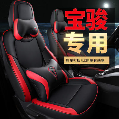 新款老款宝骏510专车专用汽车坐垫四季通用座套全包围座椅套