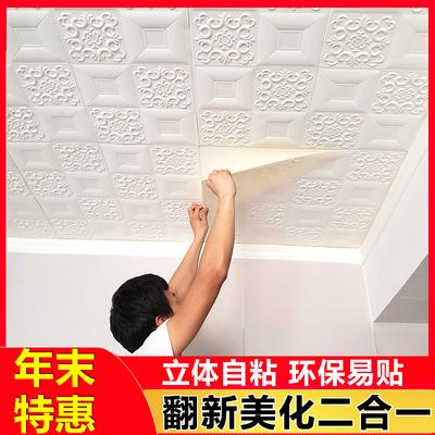 天花板墙纸3d立体墙贴自粘泡沫板电视背景墙吊顶软包翻新装修材料