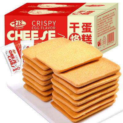 【买1送1】千丝干烙蛋糕干酪饼干散装多口味自选鸡蛋煎饼早餐整箱