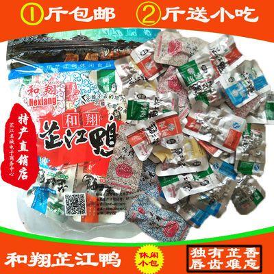 长沙芷江和翔鸭非临武鸭香辣麻辣休闲零食小吃混装湖南怀化特产