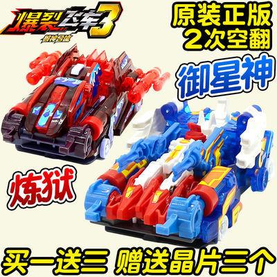 奥迪双钻爆裂飞车3猎天魄帝陨御星神熔炎爆暴力飞车4变形合体玩具