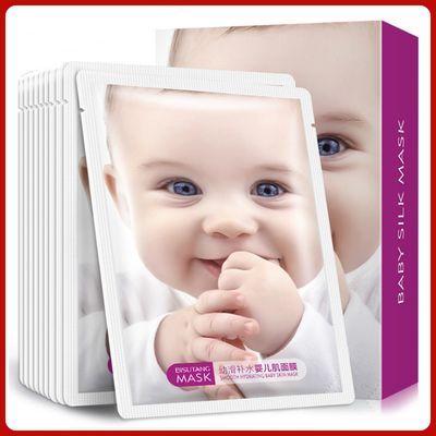 【专柜正品】30片婴儿面膜补水保湿面膜贴祛痘印提亮肤色收缩毛孔